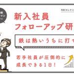 【オンライン開催・RBCセレクト講座】新入社員フォローアップ研修 10月 19日(火)