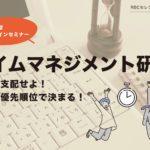 【オンライン開催・RBCセレクト講座】タイムマネジメント研修 12月 8日(水)