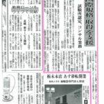 【ISO/IEC17025:2017】下野新聞に掲載されました