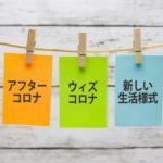 【コラム】価値観が変わる!?