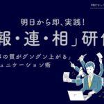 【終了しました】明日から即、実践! 「報・連・相」研修 9月 14日(火)