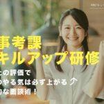 【終了しました】人事考課スキルアップ研修 9月 28日(火)
