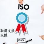 ISO14001の基本と内部監査員研修 実施事例 産業廃棄物処理業 栃木県宇都宮市
