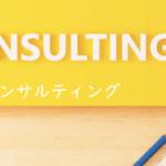 経営計画作成コンサルティング 実施事例 建設会社 栃木県下都賀郡