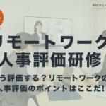 【オンライン開催・RBCセレクト講座】リモートワーク人事評価研修 11月 26日(金)