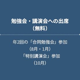 勉強会・講演会への出席(無料):年2回の「合同勉強会」参加(8月・1月)、「特別講演会」参加(10月)